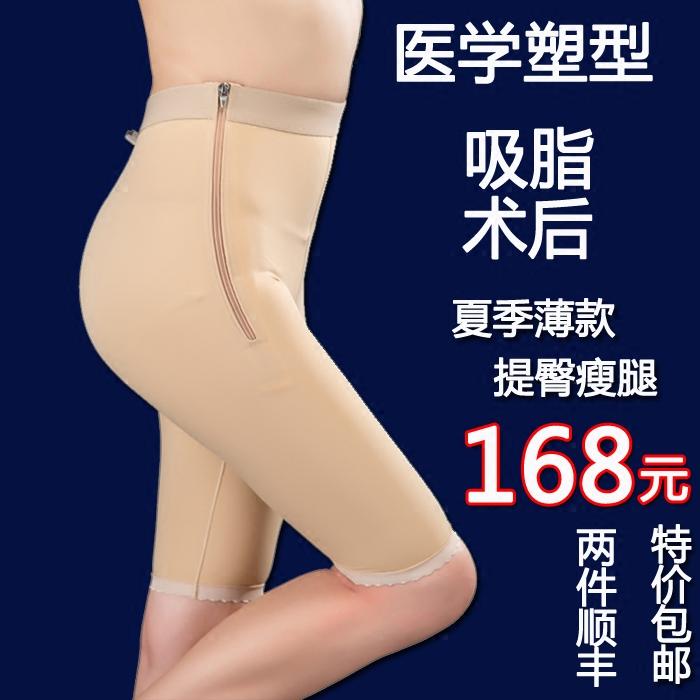 丽尔美大腿吸脂抽脂医用塑身裤束腰提臀美体无痕瘦腿压力裤热销夏