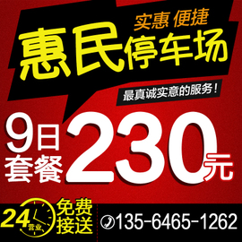 上海惠民停车场停车9天浦东国际机场附近周边停车场位代客泊车券图片