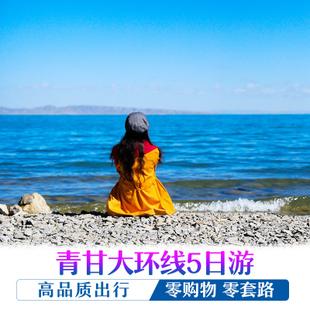 青海旅游拼车西宁西北环线青海湖茶卡盐湖5天自由行价格