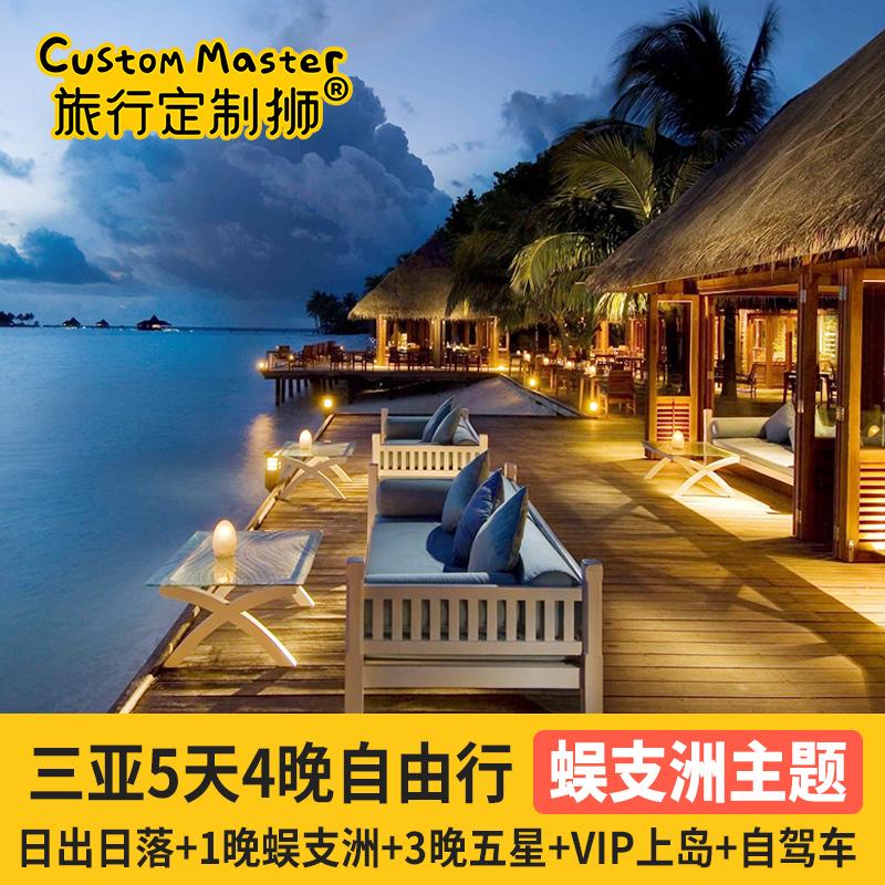 三亚旅游5天4晚自由行蜈支洲岛珊瑚酒店海景房套餐含机票自驾旅游