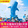 【亲子特惠】广州出发到珠海长隆海洋王国跟团一日门票+往返车