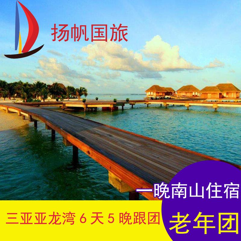 山东青岛海南三亚旅游6天5晚跟团游兴隆亚龙湾酒店机票景点门票