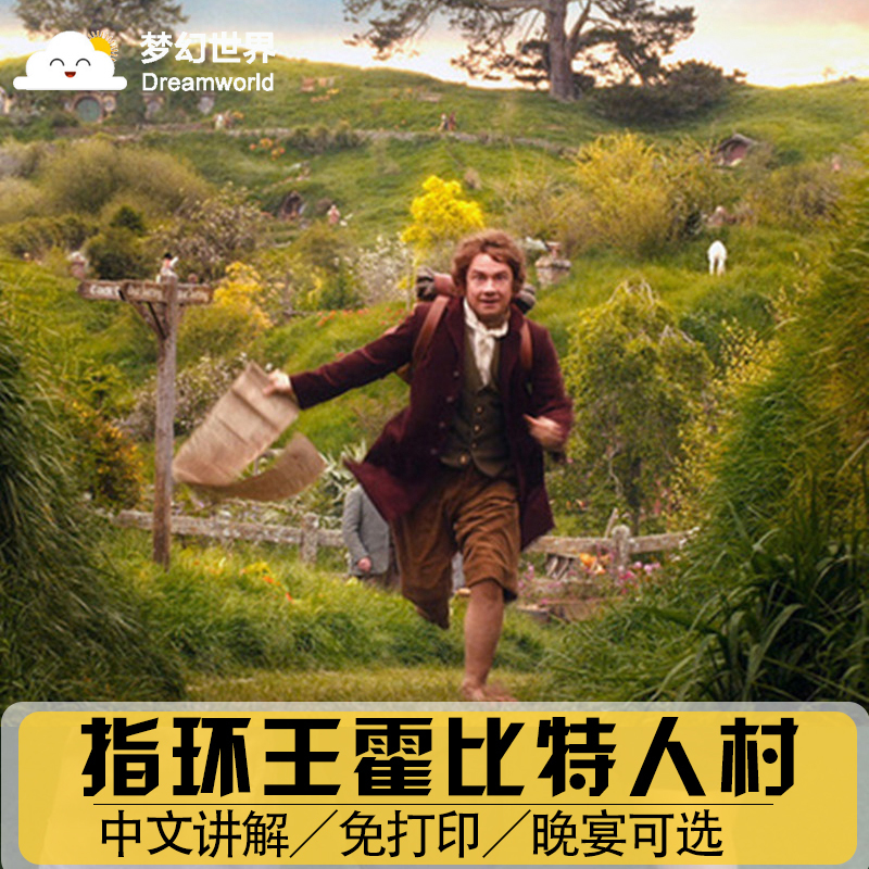 [hobbits Cabin - hobitton dinner party tour] dream world hobitton Group Chinese