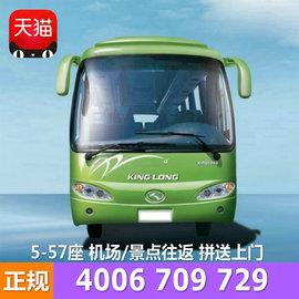 苏州吴江昆山常熟到上海浦东虹桥无锡硕放机场大巴上门接送机接机图片