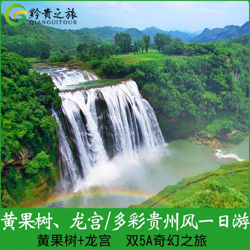 黄果树瀑布一日游--龙宫 多彩贵州风 线路门票贵阳出发贵州旅游