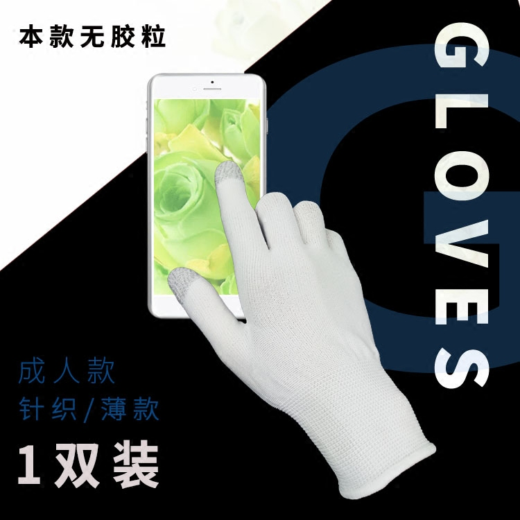 Thin white touch-screen gloves, mobile phone capacitance screen, boys and women play typing hand game, hand guard, full finger ventilation