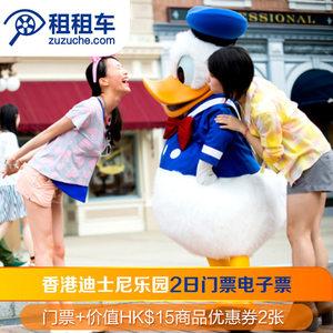 商品优惠券亲子票香港迪士尼门票