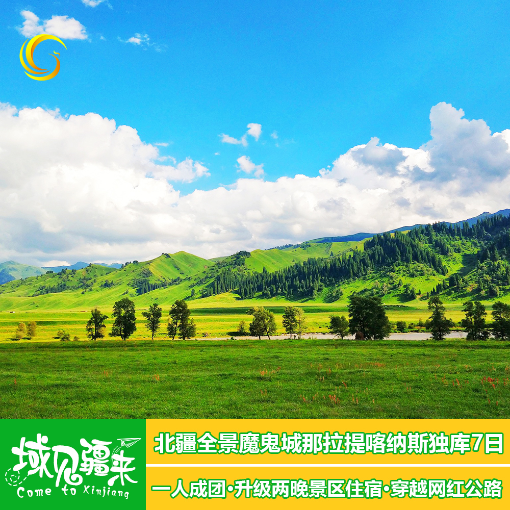 Tourism in Xinjiang 7-day tour of Saihu Nalati Bayinbuluk