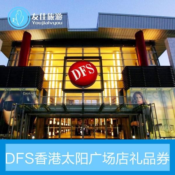 友佳DFS环球免税店香港太阳广场店礼品券最高可换领428港币礼品