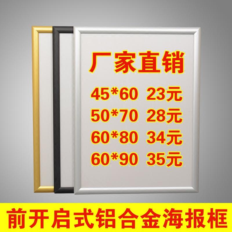 铝合金海报框开启式电梯广告框架营业执照A3画框A4大相框挂墙定做
