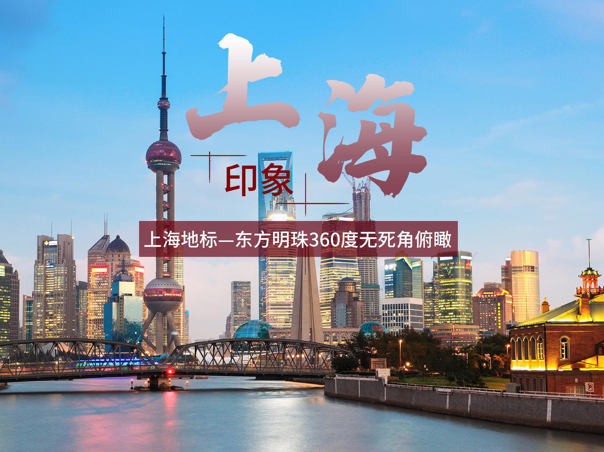 杭州出发上海一日游东方明珠城隍庙南京路步行街0购物纯玩跟团游