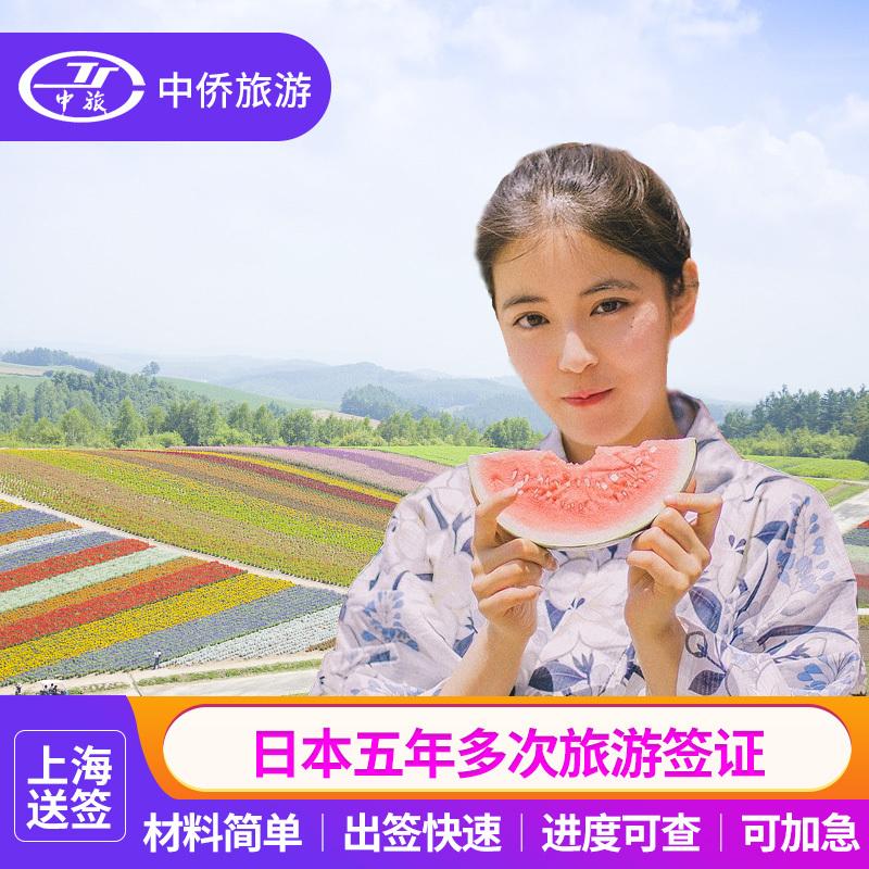 [上海送签]【五年往返高出签】日本五年签证旅游个人自