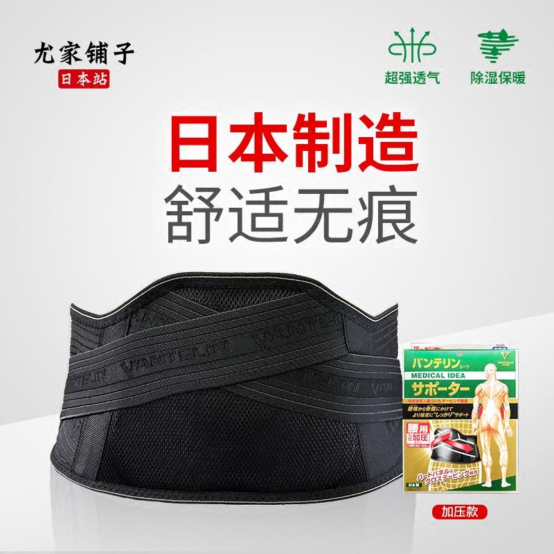 日本KOWA护腰带腰间盘劳损透气保暖男女腰疼腰围腰椎盘突出腰托