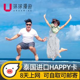 泰国电话卡Happy卡8天高速流量手机4G/2G上网卡普吉岛曼谷旅游卡图片