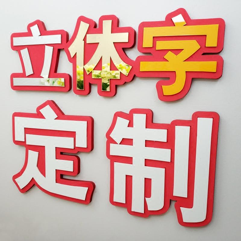 公司企业招牌LOGO图案3d镜面亚克力立体PVC墙贴泡棉字汉英文定制
