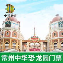 [China Dinosaur Park - 1 day ticket] Changzhou Dinosaur Park Ticket China Dinosaur Park 1 day ticket