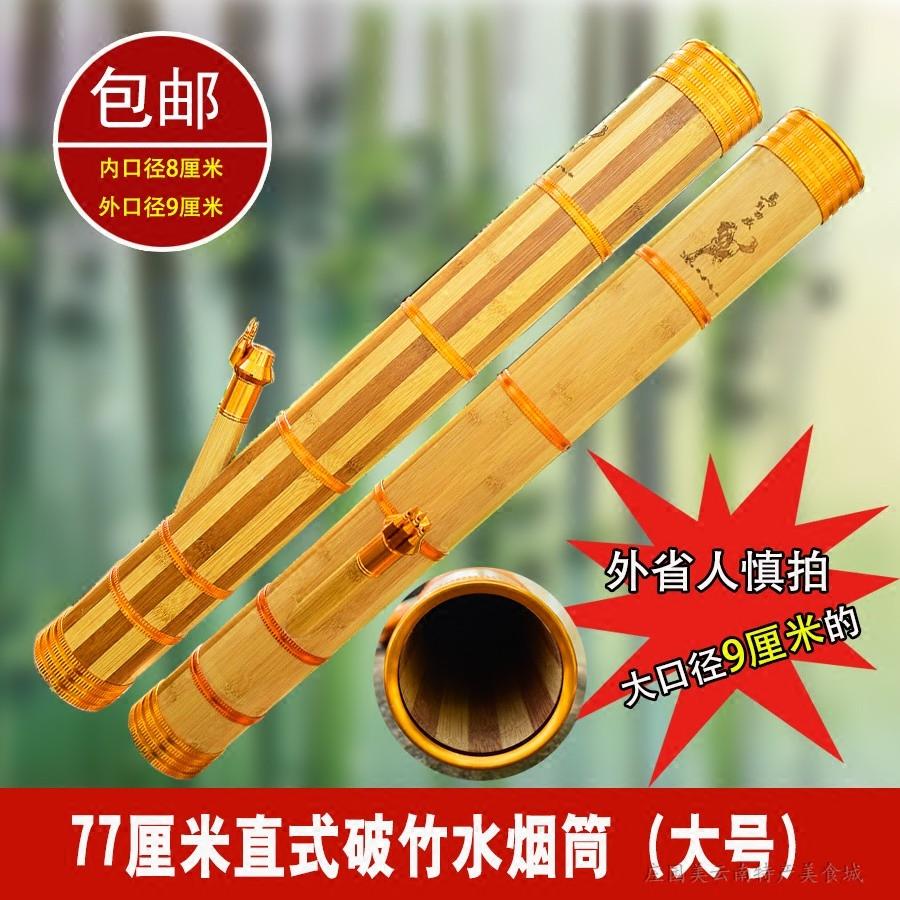 水烟丝卷烟用过滤烟袋烟抢烟锅破竹拼接竹子水烟筒云南大号直式