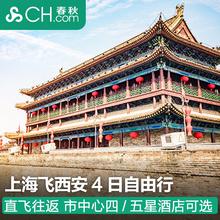 上海飞陕西西安机票4天3晚酒店自由行钟楼鼓楼飞猪旅行春秋旅游