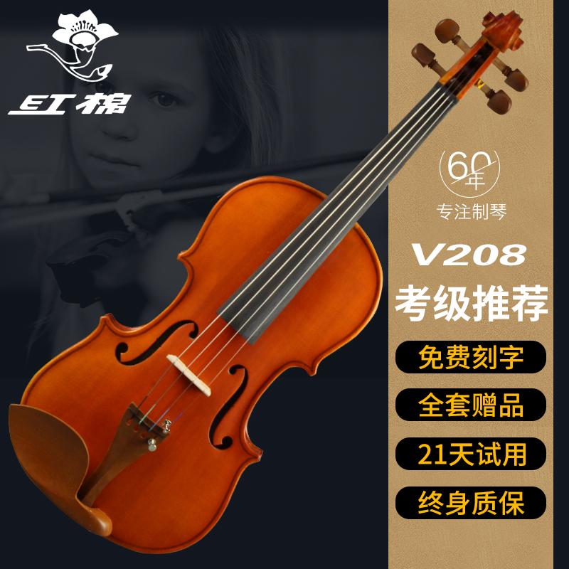 红棉小提琴63年品牌V208手工初学者儿童考级送大礼包乐器小提琴