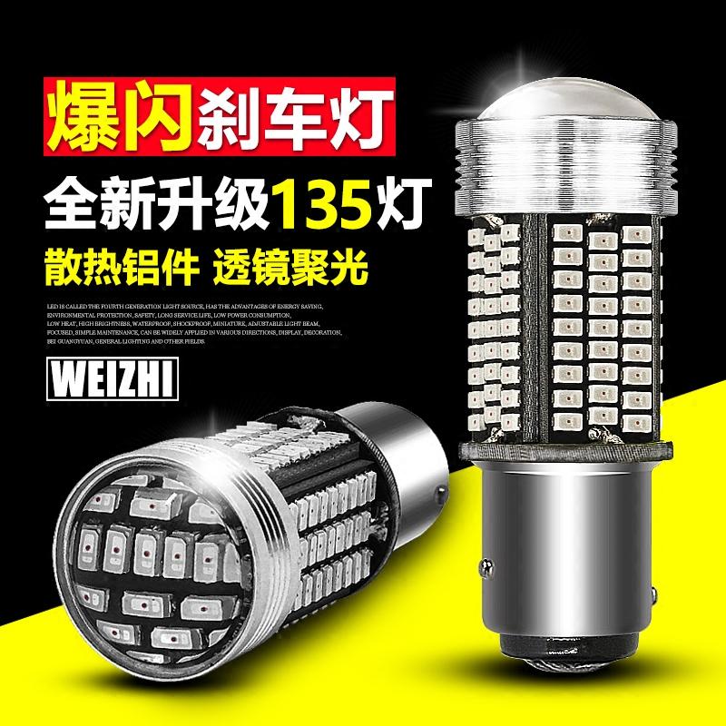汽车LED爆闪刹车灯泡高亮尾灯