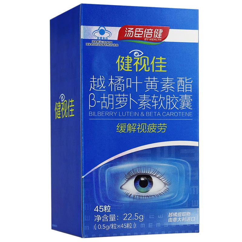 Здоровое зрение Tomson Bilberry Lutein детские Подростки любят глаза, смягчающие глазную усталость, мягкие капсулы, 45 капсул