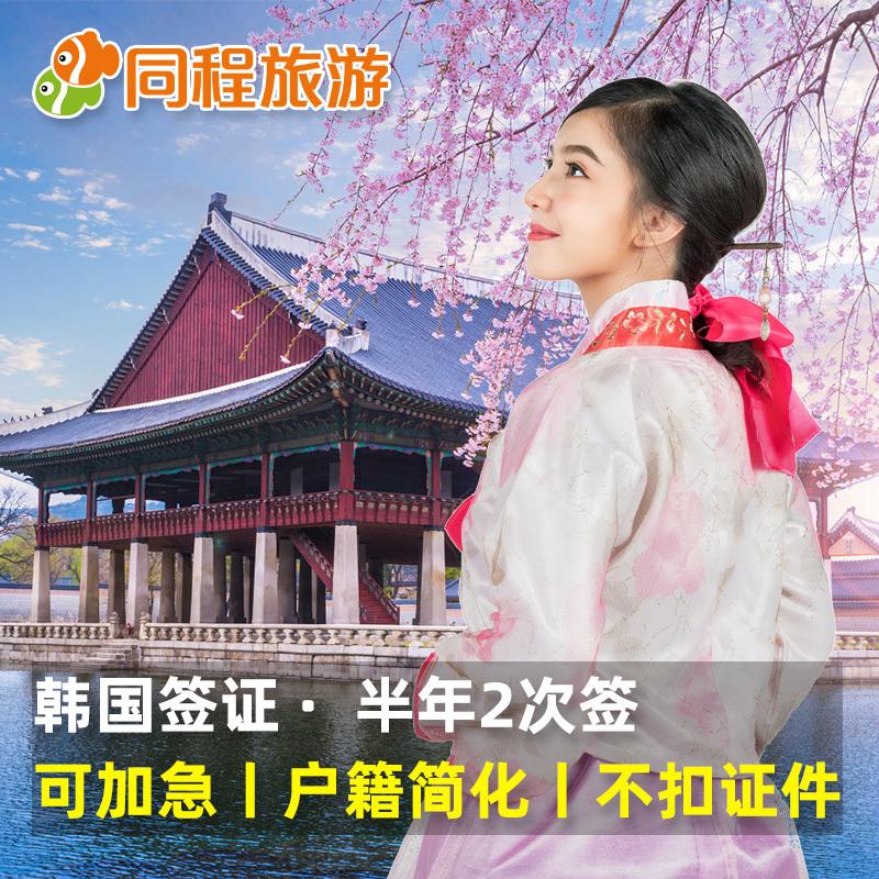 [上海送签]Q韩国签证半年两次个人旅游【送wifi】