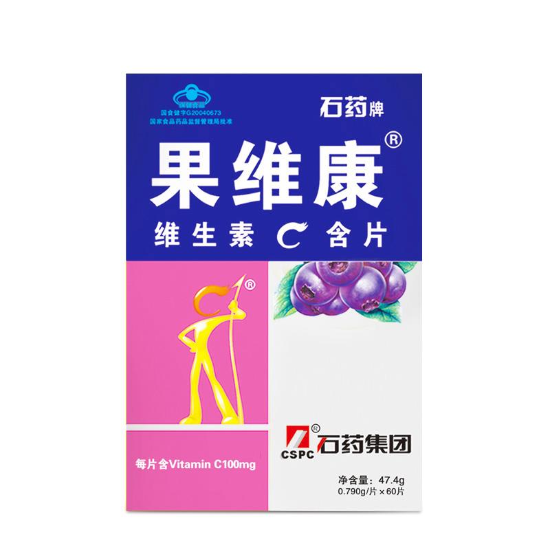 石药牌果维康vc维生素C咀嚼片含片0.790g/片*60片儿童成人水果味