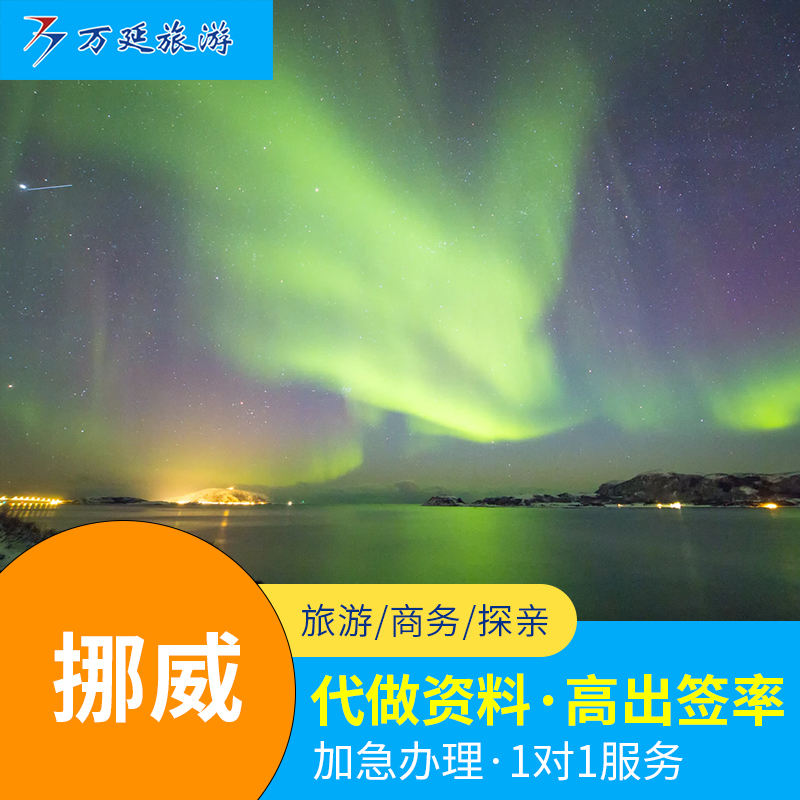 [sent to Beijing] Norwegian tourist visa with refund for many years