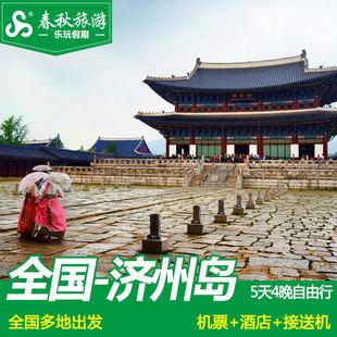韩国旅游 全国直飞济州岛5天4晚自由行海岛旅游 机票+酒店+接送机