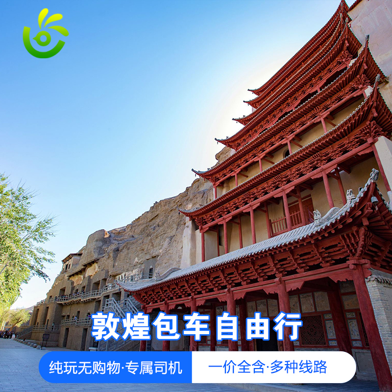 Dunhuang tourist ticket to Mogao Grottoes Yueya spring Yadan ghost city