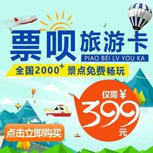 多买多送 票呗旅游卡VIP 全国范围使用 全国2000﹢景点免费畅玩