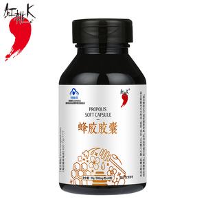 领5元券购买红桃k蜂胶软胶囊60粒 胶源提纯黑蜂胶胶囊老人增强免疫力