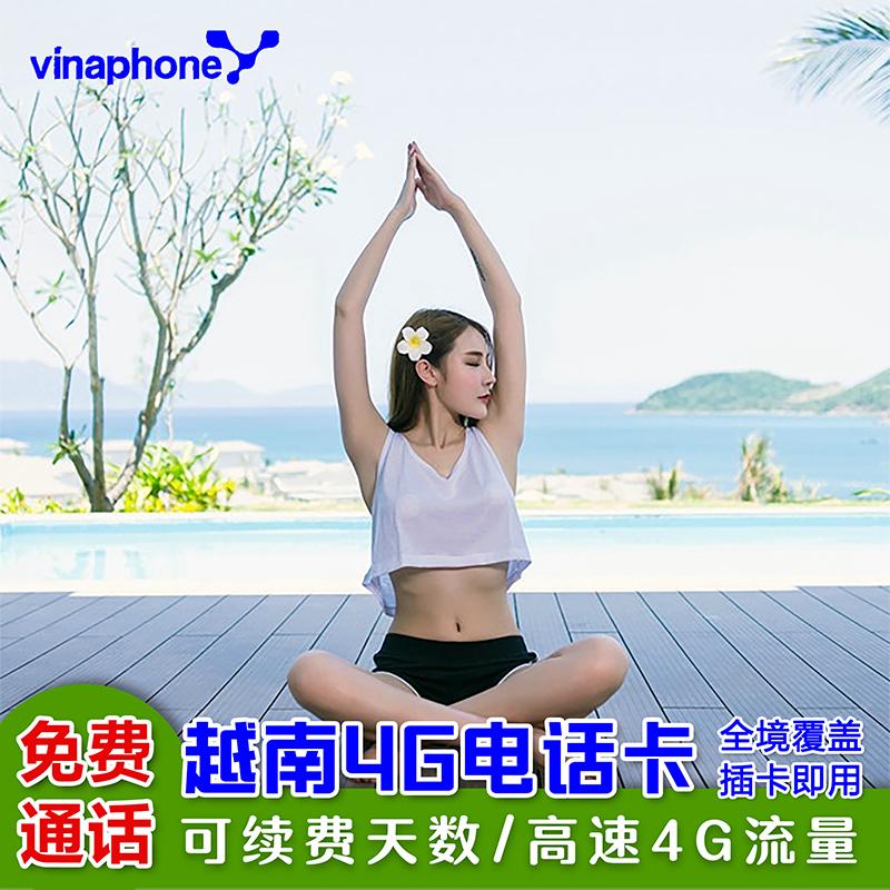 越南4g电话卡手机上网流量卡芽庄岘港富国岛河内4/6/5天无限互打7