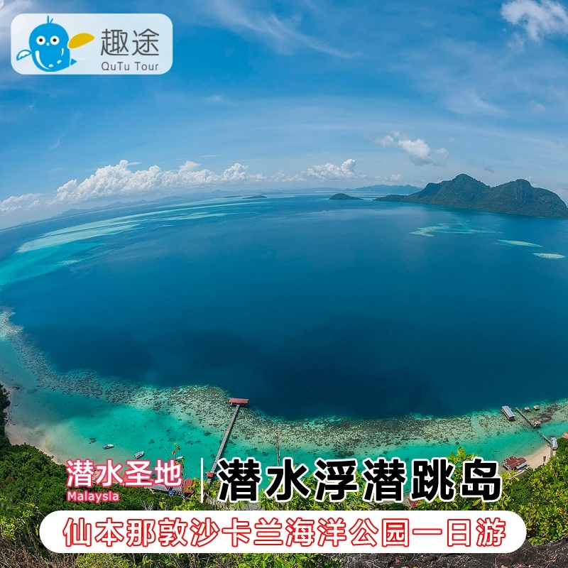 One day tour in Malaysia, four islands in dunsakaran Ocean Park, island hopping, snorkeling and diving