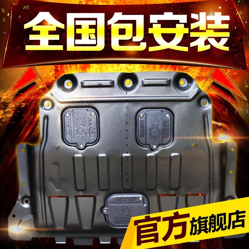 睿卡广汽传祺GS4发动机护板专用锰钢汽车底盘保护板改装下护板