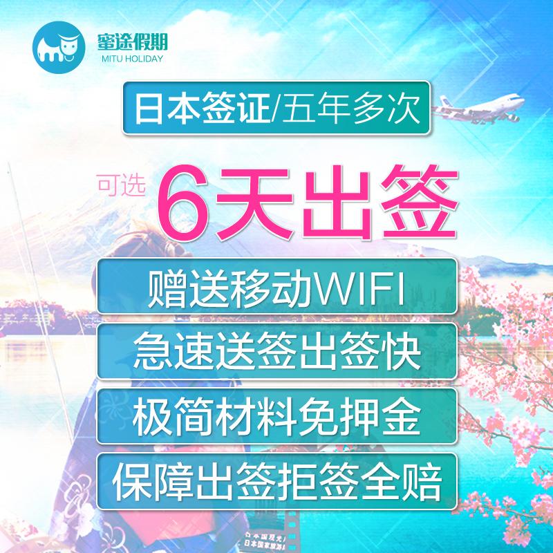 [上海送�]日本��C五年多次上海�I�^�4G��人旅游加