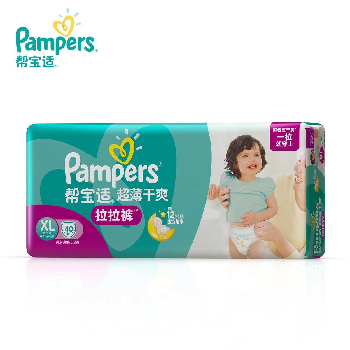 P ers 幫寶適 超薄幹爽 拉拉褲  XL40片