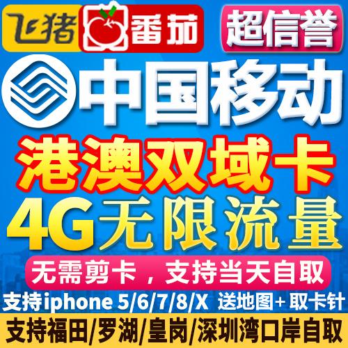 香港电话卡 中国移动4G上网卡 港澳无限流量手机卡 1-8天高速4g卡