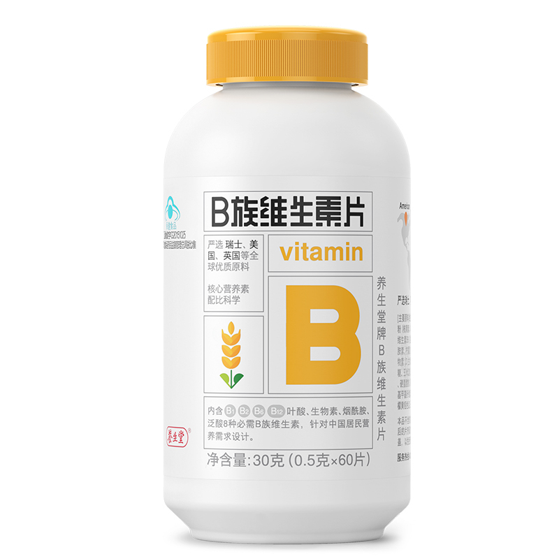 【加送维B30粒+维c15粒】养生堂牌B族维生素片 0.5g/片*60片