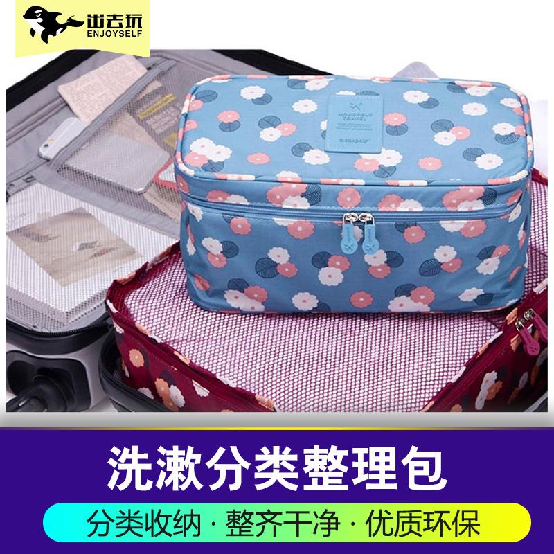 出去玩 旅游用品 整理包 内衣文胸 便携 洗漱分类整理包