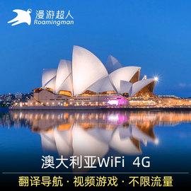 澳大利亚wifi ❤漫游超人4G随身移动上网蛋 澳新通用wi-fi租赁