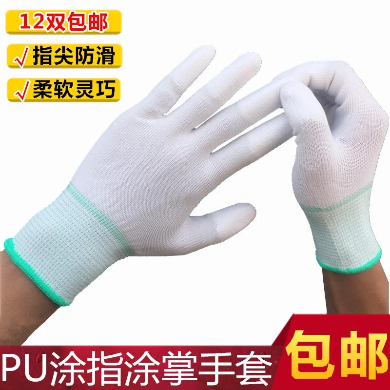 12 двойная упаковка труд страхование антистатический кожзаменитель распространение палец распространение пальма перчатки работа покрытие нейлон хлопок белый распространение вымочить клей пригодный для носки бесплатная доставка
