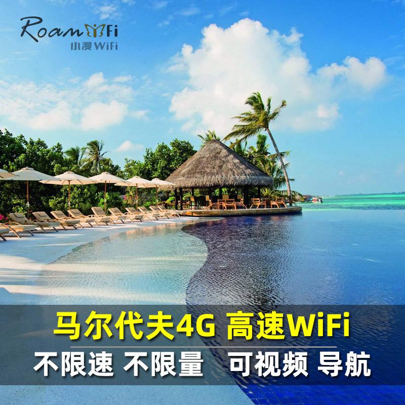 马尔代夫wifi租赁境外移动随身全程4G马代无线无限流量上网egg蛋