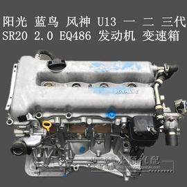 阳光蓝鸟风神 U13 一二三代 SR20 2.0 EQ486 发动机 变速箱