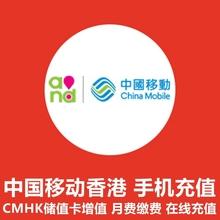 中国移动香港充值3050100香港移动充值卡手机号缴费储值卡增值