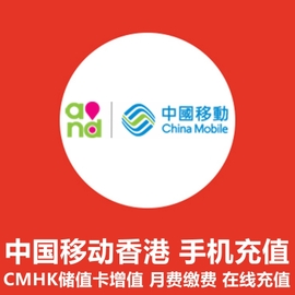 中国移动香港充值30/50/100香港移动充值卡手机号缴费/储值卡增值图片