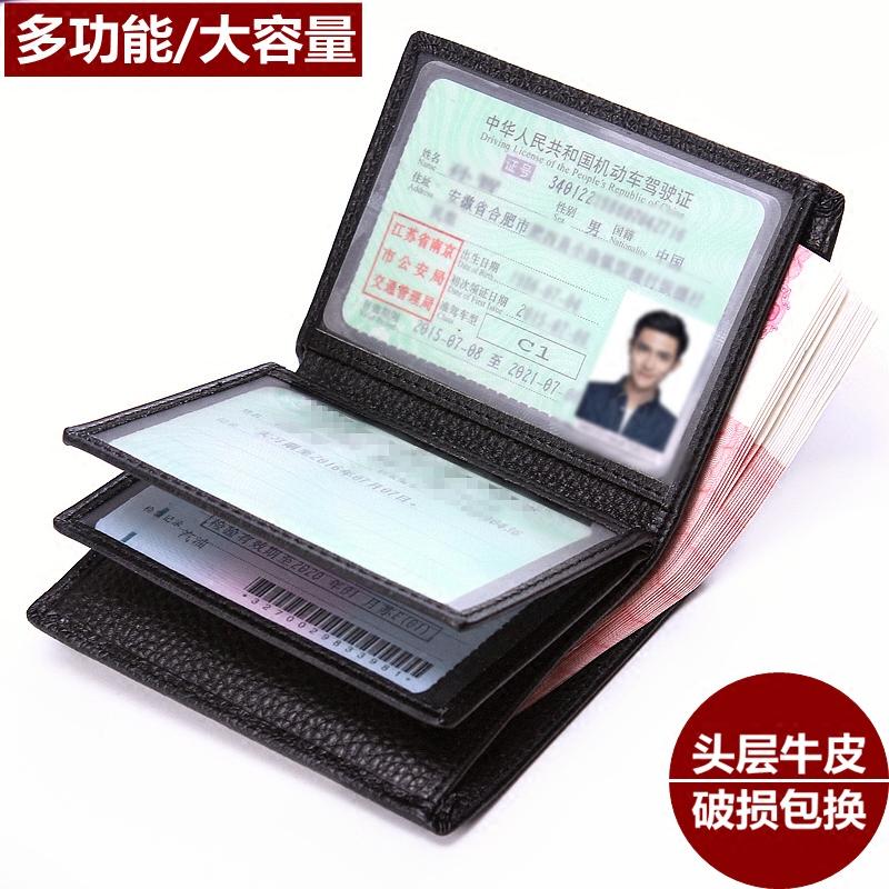 真皮驾驶证皮套男行驶证钱包多功能证件卡包横竖女机动车驾照夹本