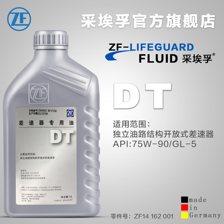 Трансмиссионное масло трансмиссионного масла ZF ZF DT переднее / заднее колесо 1L