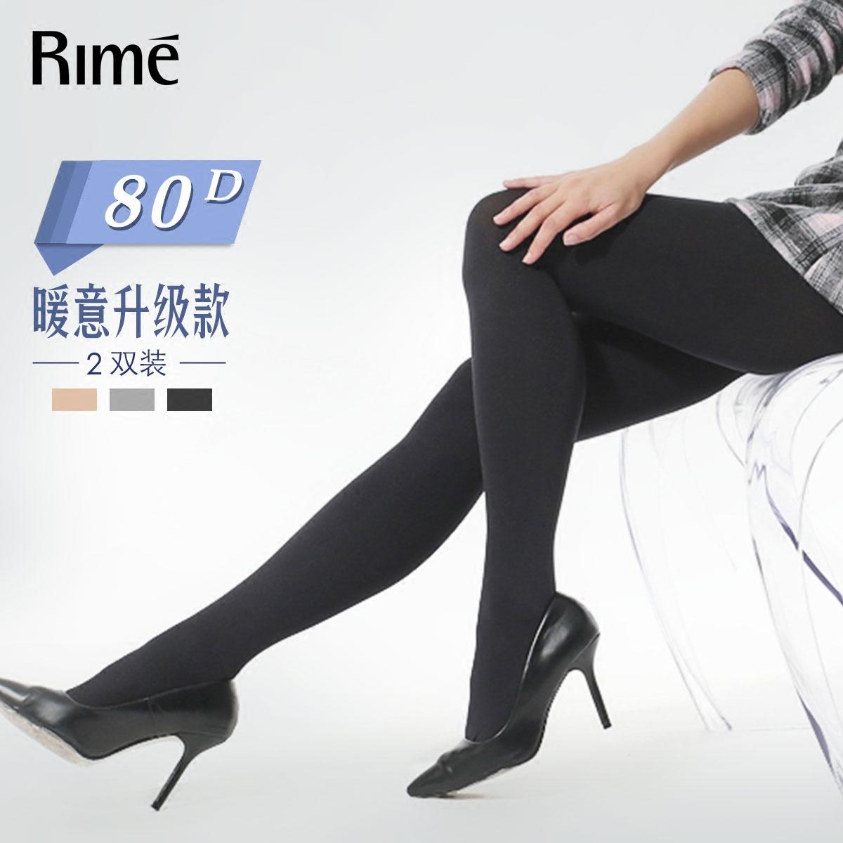 2双装 Rime春秋80D/130D天鹅绒中厚款连裤袜 防勾丝不起球女丝袜