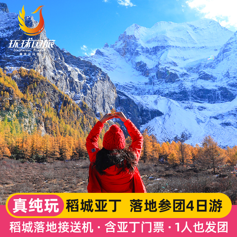 Sichuan Chengdu Daocheng Yading tourism Shuangfei 4-day tour, 6-person car sharing, including tickets, 2-enter Yading to send Travel Photos